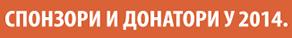 Подршка турниру у 2014