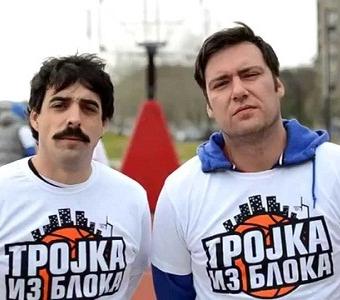 trojka-iz-bloka-drzavni-posao-4