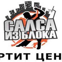 Салса из блока заплесала у Новом Саду